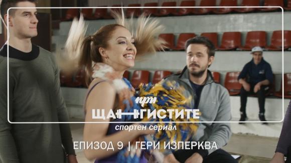 """При щангистите"" - спортен сериал, епизод 9"