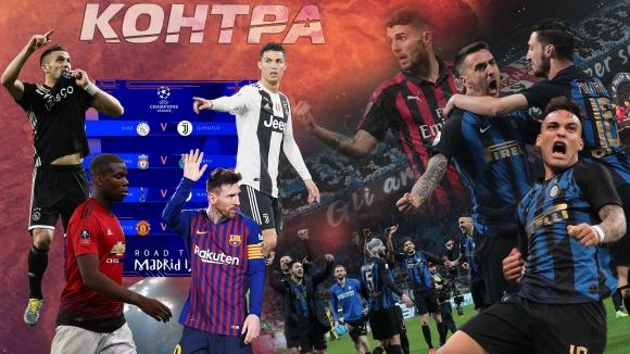 """""""Контра"""": Кои са щастливците и кои са губещите в жребия за Шампионската лига"""