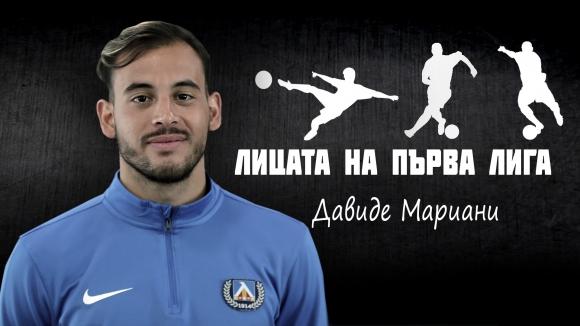Лицата на Първа лига: Давиде Мариани от Левски
