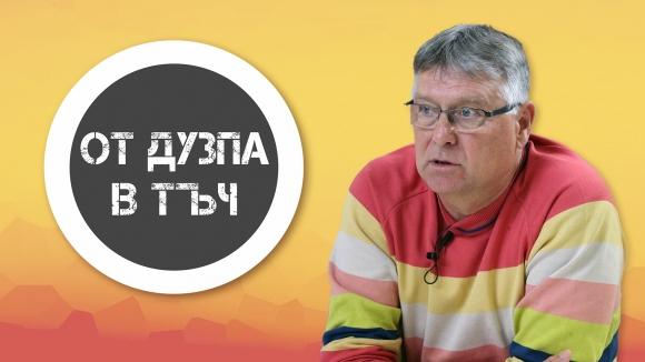 """Пламен Николов гостува в """"От дузпа в тъч"""""""