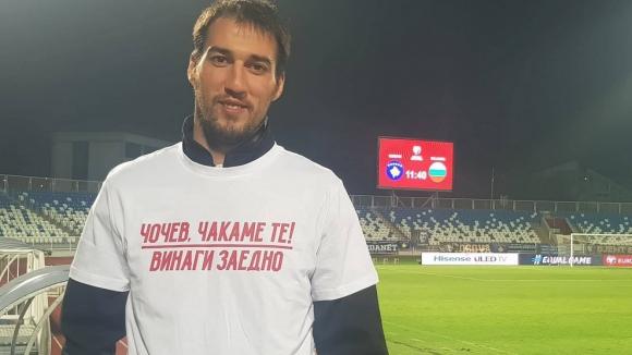 Националите с трогателен жест в подкрепа на Ивайло Чочев