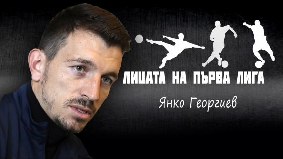 Лицата на Първа лига: Янко Георгиев от Септември