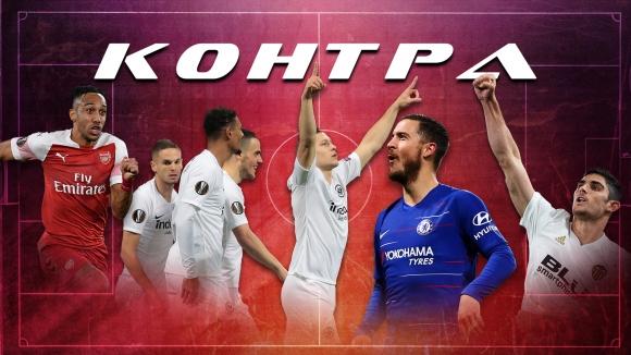 """""""Контра"""": Ще видим ли английски финал в Лига Европа"""