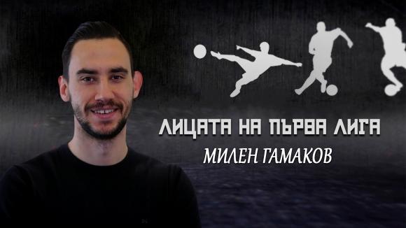 Лицата на Първа лига: Милен Гамаков от Славия