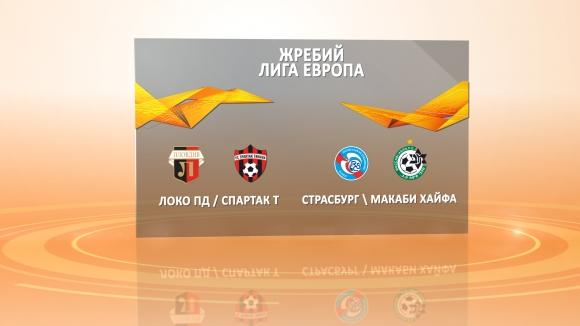Локомотив (Пд) срещу бивш отбор на Гъргоров или Макаби (Хайфа) в ЛЕ