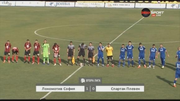 Локомотив (София) - Спартак (Плевен) 1:0
