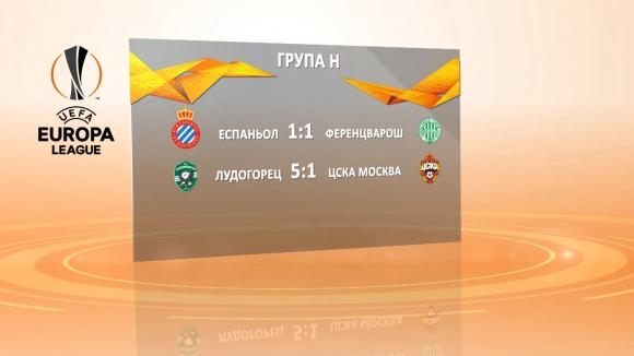 Много голове в първите мачове в Лига Европа
