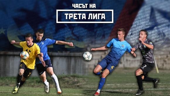 """Марица спечели дербито със Загорец - Гледайте """"Часът на Трета лига"""""""