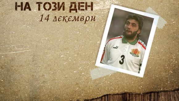 На този ден - Великият гол на Трифон Иванов срещу Уелс