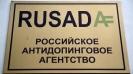 Тежък удар по руския спорт