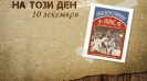 На този ден - Левски отстранява Аякс