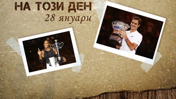 На този ден - Рекордни титли за Федерер и Серина Уилямс
