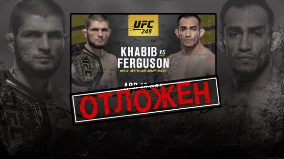 Официално отложиха битката между Нурмагомедов и Тони Фъргюсън
