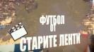 """""""Футбол от старите ленти"""": Иванков и гангстерите, 2002 година"""