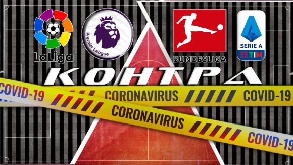 """Затихването на пандемията открива нови хоризонти пред футбола - гледайте """"Контра"""""""