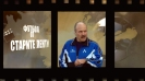 Футбол от старите ленти: Ето защо Гочето пренебрегна Стилиян и Мартин в ЦСКА