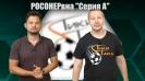 """""""Tики-така"""": РОСОНЕРвна """"Серия А"""" (Еп. 33)"""