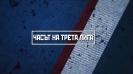 """""""Часът на Трета лига"""": Третото ниво на българския футбол се завърна"""