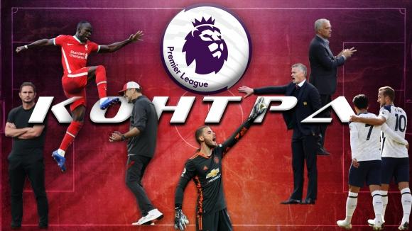 """Охлади ли Ливърпул шампионските амбиции на Челси - Гледайте """"Контра"""""""