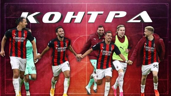 Ще бъде ли Милан претендент за Скудетото този сезон?