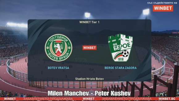 Ботев Враца - Берое 0:1 WINBET е-футбол лига 2020