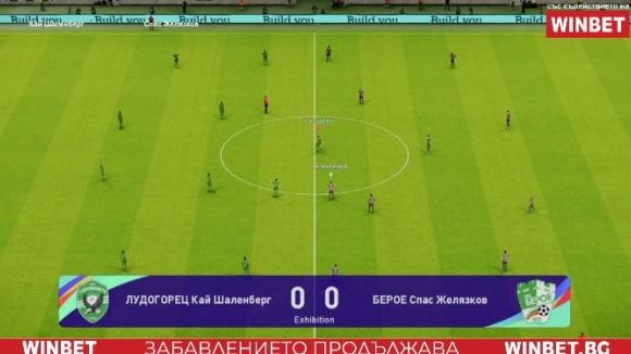 Берое вкара пет гола на Лудогорец в WINBET е-футбол лига