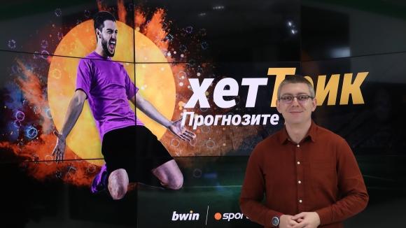 Хеттрик: Прогнозите -  Аталанта срещу Реал Мадрид и Борусия (М) срещу Сити